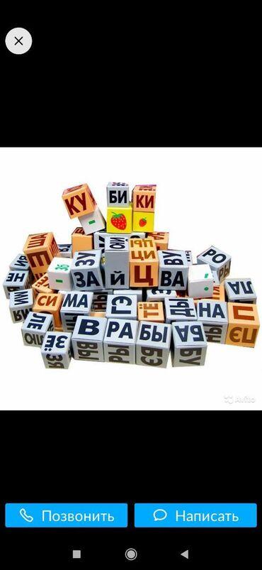 Продаю кубики Зайцева.для обучения детей чтению.новые собрали