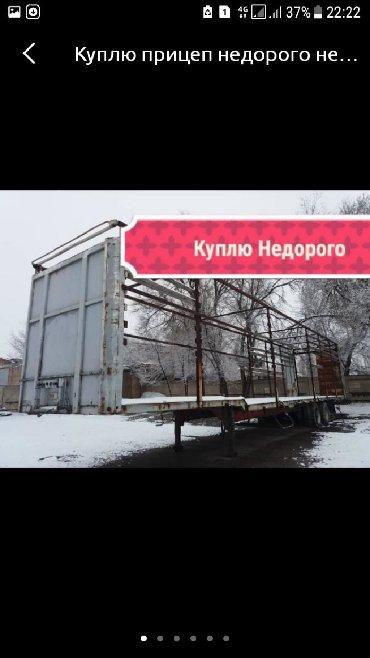 купить прицепы в Кыргызстан: Куплю недорого прицеп куплю