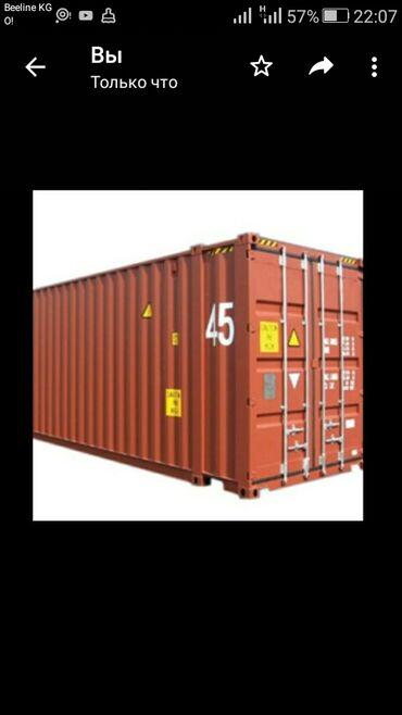 Продаю контейнер 45 фут новый 1100 $ Бишкеке