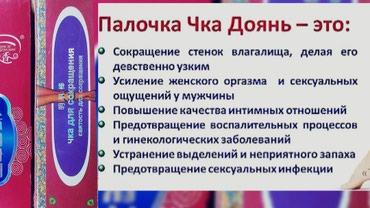 Палочка Чка для женщин. Оригинал!. доставка по Бишкеку   в Бишкек