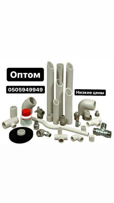 Трубы фитинги пластик ОПТОМ  Производство Казахстан
