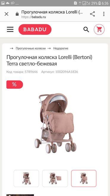 usaq kravati в Кыргызстан: Детская коляска б/у в отличном состоянии, пользовалась всего лиш 6