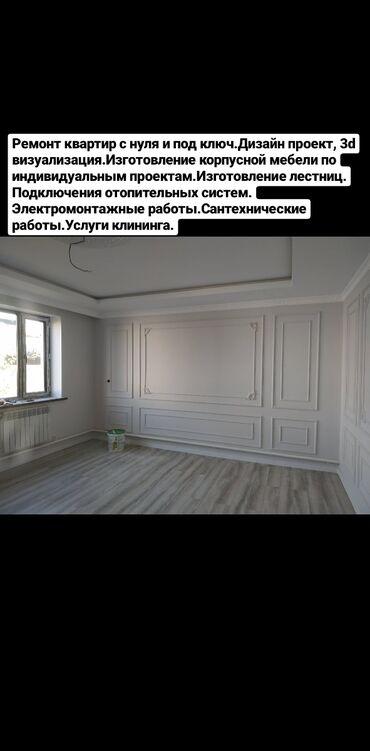 работа без опыта для девушек в Кыргызстан: Ремонт под ключ | Офисы, Квартиры, Дома | Больше 6 лет опыта