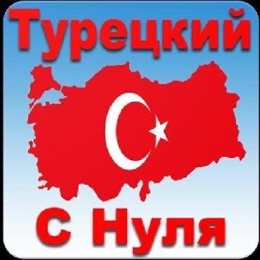 "tutis willi way в Кыргызстан: Курсы турецкого языка в образовательном центре ""Perfect Way"""
