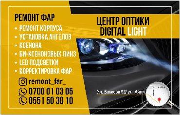 реставрация книг в Кыргызстан: Электрика | Регулировка, адаптация систем автомобиля