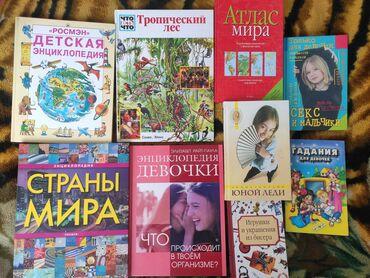 1+1=3 Купи 2 книги - 3 в подарок!!!  Сказки: 1.Киргизские