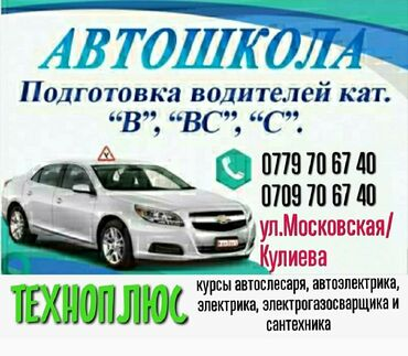 Курс автоэлектрика - Кыргызстан: Курсы вождения | (B), (C), (D) | Автошкола
