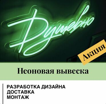 работа доставщика в бишкеке в Кыргызстан: Неоновые вывески в Бишкеке ️️Дизайн любой сложности Ручная работа