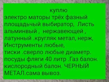 КУПЛЮ электро маторы трёх фазный Инструменты , кис балон, газ балон. в Бишкек