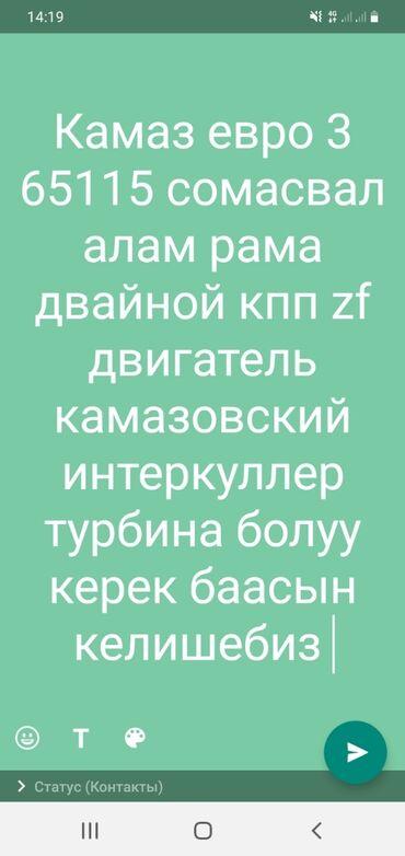 Транспорт - Кочкор-Ата: Камаз евро 3 65115 сомасвал алам состояниесы жакшы болушу керек евро 3