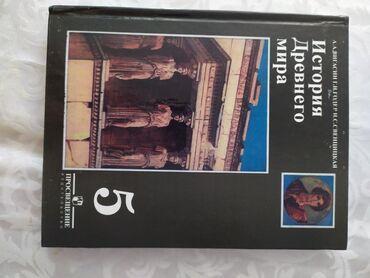 человек-и-общество-5-класс-книга в Кыргызстан: История древнего мира 5 класс Книга как новая
