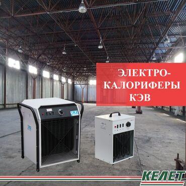 Торговую площадь - Кыргызстан: Пушки, Электрокалориферы КЭВ- КЕЛЕТ!Предназначены для организации