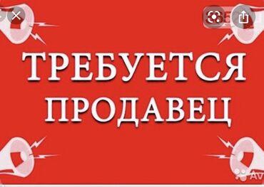 videokamera na kompyuter в Кыргызстан: Срочно требуются продавцы-консультанты-кассиры в сеть магазинов. Требо