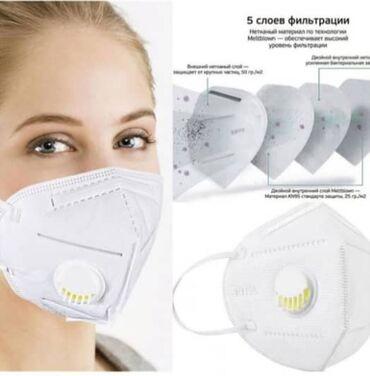 ОПТОМ И В РОЗНИЦУ!!!- KN 95 (FFP2) маска респираторная защищает 95%