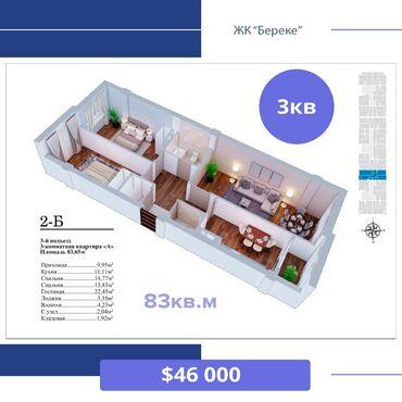 работа в городе кара балта в Кыргызстан: Продается квартира: 3 комнаты, 84 кв. м