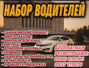 личный водитель бишкек in Кыргызстан | ВОДИТЕЛИ-ЭКСПЕДИТОРЫ: Комиссия всего 2 процента! Приглашаем Водителей с личным