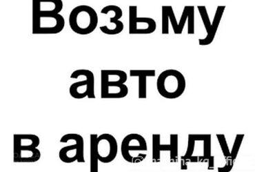 аренда авто без залога in Кыргызстан | АРЕНДА ТРАНСПОРТА: Возьму авто в аренду (малолитражку)О себе: 22 годаСтаж официально