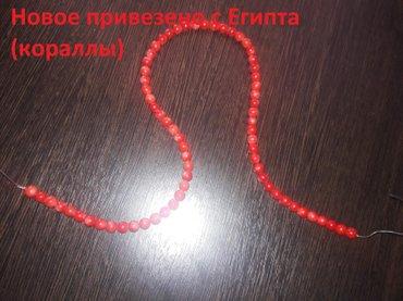- ожерелье (кораллы) новое привезенное с египта - 1000с. в Бишкек
