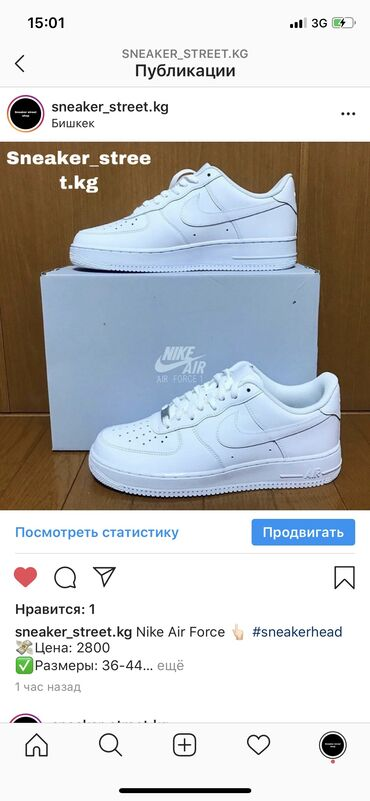 butsy firmennye nike в Кыргызстан: Кроссовки и спортивная обувь