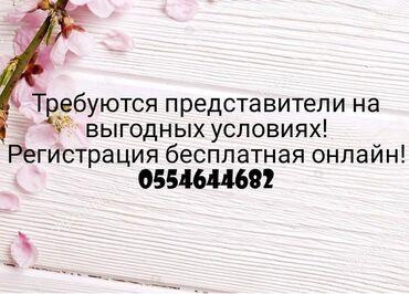 avon лосьон в Кыргызстан: Удаленная работа!Компания Avon⠀Занятость 2-3 часа⠀Хороший