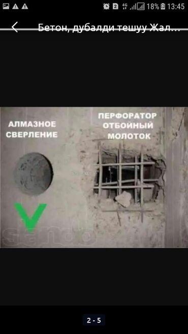 Арзан кыздар город бишкек - Кыргызстан: Бетон тешуу  Ош кыргыз чек Арзан жана сапаттуу Цена договорная