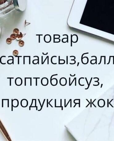 Другие специальности в Кызыл-Кия: Ош онлайн жумуш берилет жашыга чекто жок