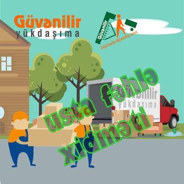Bakı şəhərində Компания «Гювенилир Юкдашыма»  предлагает Вам сервис по перевозке