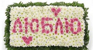 Цветы для любимых женщин! в Бишкек