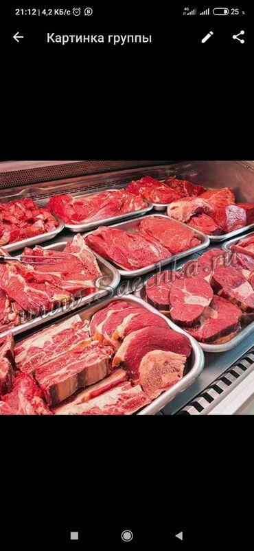 Купить цистерну для воды - Кыргызстан: Нужен доставщик мяса желательно со своей машиной. Возраст от 20 до 25