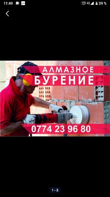 бур в Кыргызстан: Алмазное сверление | Стаж 1-2 года опыта