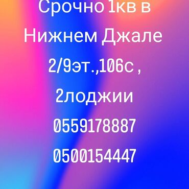 квартира-продажа в Кыргызстан: Продается квартира: 1 комната, 34 кв. м