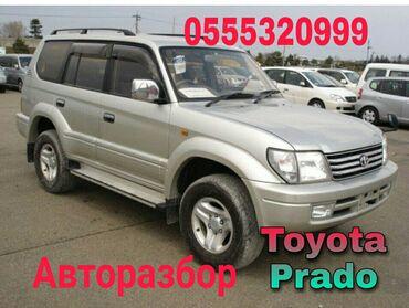 Запчасти prado - Кыргызстан: Продаю запчасти на Prado 95 кузов. В наличии и на заказ