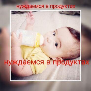 Отдых на Иссык-Куле - Военно-Антоновка: Здравствуйте добрым людям с добрым серцем нам очень сильно нужна ваша