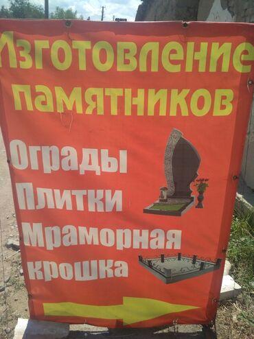 Услуги - Михайловка: Город Каракол .пямаятники мраморная крошка плиты