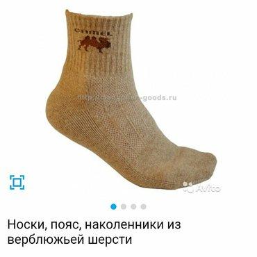 Носки из верблюжьей шерсти  Шлагбаум Январская 13 в Бишкек
