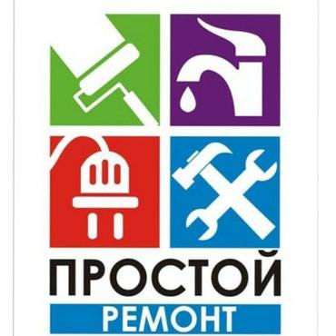 Покраска,побелка стен, Ремонт любой в Бишкек
