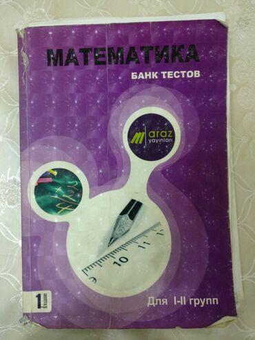 Математика банк тестов для 1-2 группы. Araz