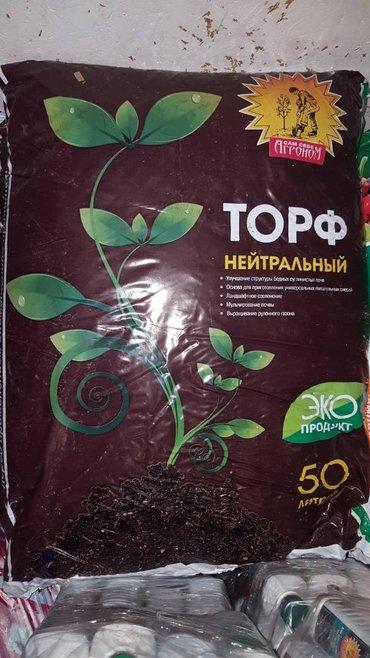 Продается торф, торфо грунты, живая в Бишкек