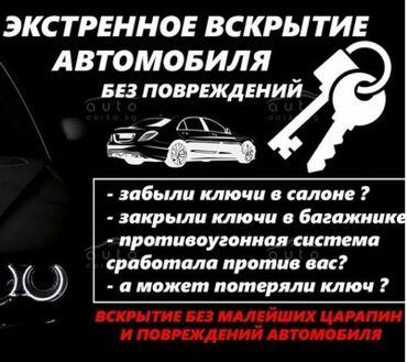 аварийные авто in Кыргызстан   ДРУГОЕ: Аварийное вскрытие авто Аварийное вскрытие замковМедвежатникОткрыть