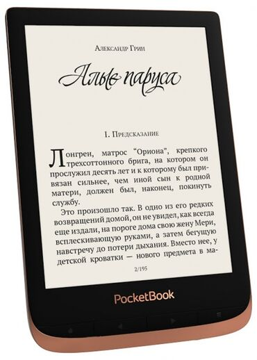 elektron kitablar в Азербайджан: E-reader PocketBook 632 Spicy Copper
