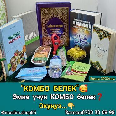 чемодан бу в Кыргызстан: «миллион соопту кантип табам?»ассаламу алейкум мусулман бир тууган