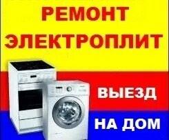 Ремонт электроплиты, духовки. в Бишкек