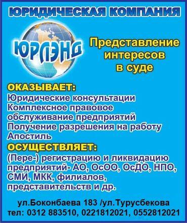 Услуги - Бишкек: Юридические услуги | Административное право, Гражданское право, Земельное право | Консультация, Аутсорсинг