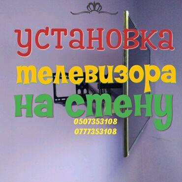 доски ikea настенные в Кыргызстан: Ремонт | Телевизоры | С гарантией, С выездом на дом, Бесплатная диагностика