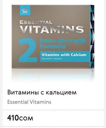 японские бады в бишкеке in Кыргызстан   ВИТАМИНЫ И БАД: Витамины с кальцием - Essential VitaminsВитаминно-минеральный комплекс