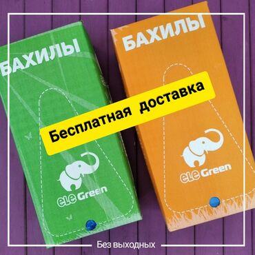 Бахилы - Кыргызстан: Бахилы Доставка Бесплатная Упаковка  теги: бахилы бишкек, купить бахи