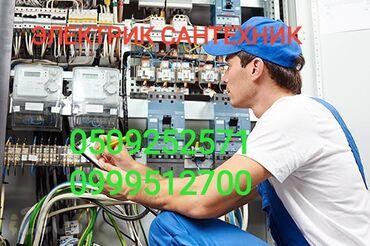Ингаляторы в бишкеке - Кыргызстан: Электрик электрик электрик электрик электрик электрик электрик