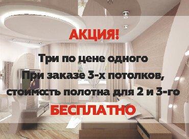 Натяжные потолки БишкекПреимущества наших потолков:-Только российский