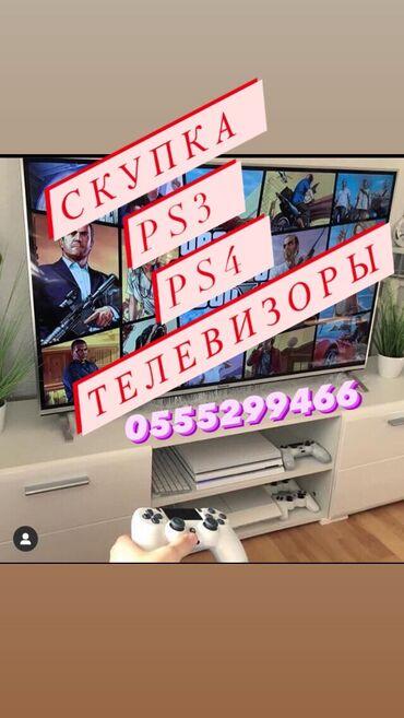 плейстейшен джойстик в Кыргызстан: Скупка телевизоров только плазмы(только рабочие)PlayStation 3 Ps4и 2