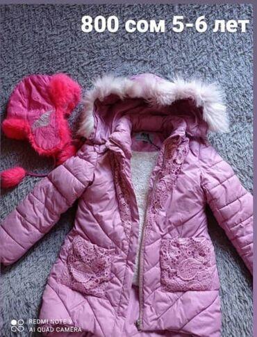 Продаю куртку на девочку 5-6 лет и шапочка в подарок